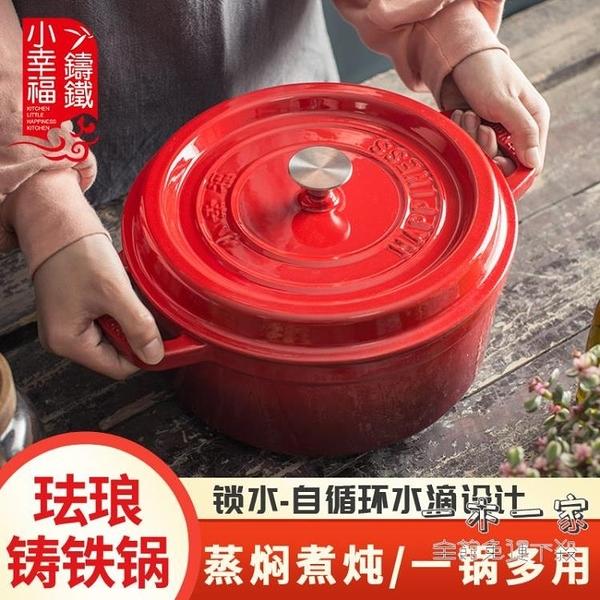 琺瑯鍋 出口品質25CM琺瑯鑄鐵鍋煲湯燉鍋生鐵搪瓷鍋無塗層不粘鍋鐵燉鍋YMY