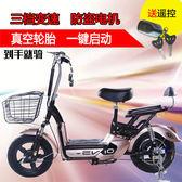 電動自行車48V電單車電瓶車成人代步小型踏板電動車女MKS 全館免運