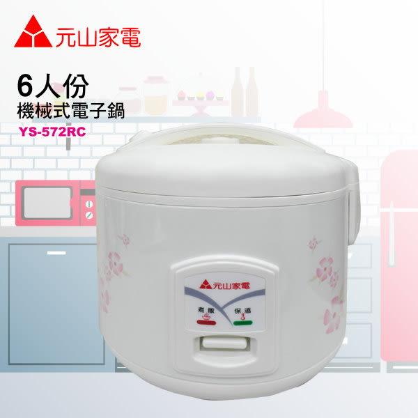 豬頭電器(^OO^) - 元山牌 6人份電子鍋【YS-572RC】