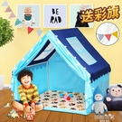 兒童帳篷遊戲屋室內戶外玩具大房子城堡男孩寶寶迷你小帳篷讀書角 YTL