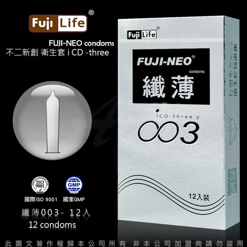 家庭計畫 情趣用品-熱銷商品 避孕套 Fuji Neo 不二新創 纖薄 絲柔滑順 003保險套 12入 衛生套