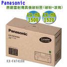 【免運】國際牌Panasonic KX-...