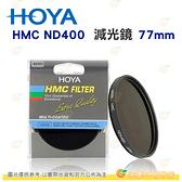 日本 HOYA HMC ND400 77mm 減光鏡 減9格 ND減光 濾鏡 公司貨