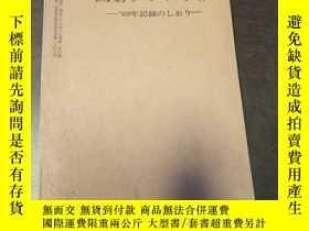 二手書博民逛書店罕見囲碁クラブ手帳—'68年記録のしおりY271942 日本棋院 日本棋院