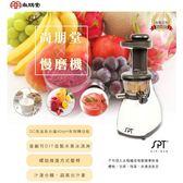 【簡單生活館】SJP-010 尚朋堂  活氧原汁慢磨機   附製冰淇淋機功能 SJP-010 / SJP010