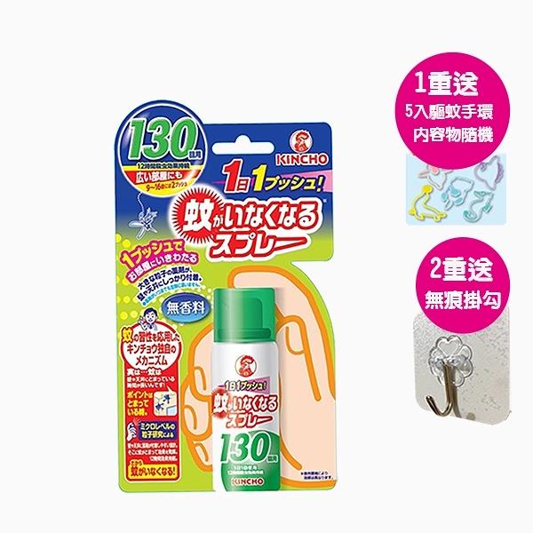 日本KINCHO金鳥噴一下12小時室內防蚊噴霧130日(無香料) 65ml+贈驅蚊手環5入+無痕掛勾