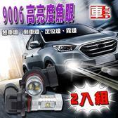 車的LED系列 9006 魚眼 6LED 白光 30W (雙入組)