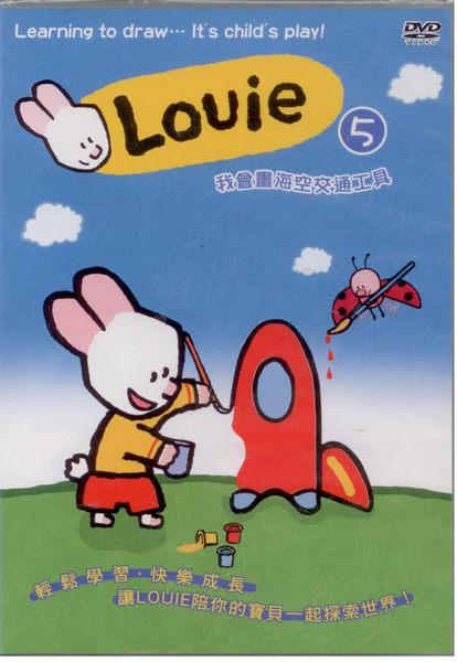 Louie Vol.5 我會畫海空交通工具DVD  (購潮8)