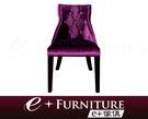 『 e+傢俱 』AC39 奈薩特 Nisater 新古典 拉釦 | 拉鑽 高質感布料 木頭腳 餐椅 | 單椅 | 椅子