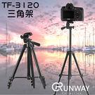 【24H】輕型 TF-3120三角架 單...