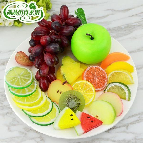 仿真水果切片黃桃檸檬奇異果草莓切塊假水果模型拼盤蛋糕DIY配件─預購CH3189