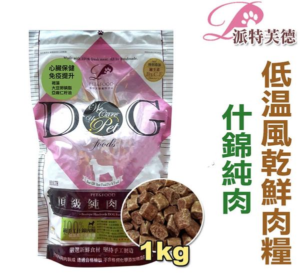 Pet sTalk 派特芙德.頂級【什錦純肉】健康糧 1kg