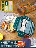便當盒玻璃飯盒上班族可微波爐加熱專用碗學生保鮮盒分隔型便當盒餐盒格 艾家