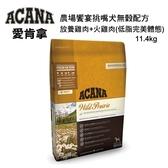 ACANA愛肯拿-農場饗宴挑嘴犬無穀-放養雞肉+火雞肉11.4KG/25LB