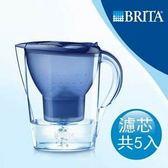 德國BRITA Marella馬利拉3.5L濾水壺-藍色【內含濾芯5支】
