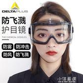 護目鏡防風沙塵電焊打磨騎行防飛濺勞保沖擊 防護眼鏡『小淇嚴選』