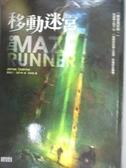 【書寶二手書T2/一般小說_JRC】移動迷宮_陳錦慧, 詹姆士達許納
