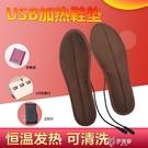 新款USB充電保暖鞋墊加熱鞋墊電熱鞋墊男女可行走發熱鞋墊 【快速出貨】