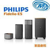 《麥士音響》 Philips飛利浦 家庭劇院 Fidelio E5 CSS7235/12