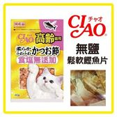 【CIAO】高齡貓-無鹽鬆軟鰹魚片-粉-50g*2包組(D002A05-1)