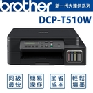 Brother DCP-T510W 原廠...