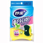 妙潔【餐具】輕鬆掛海綿菜瓜布 餐具專用 (2片+吸盤)