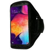 Samsung Galaxy A50 A30 A20 6.4吋c 簡約風 運動臂套 臂帶 手機保護套 手臂套