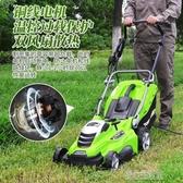 除草神器手推式自動割草機電動小型家用多功能打草機草坪修剪機YJT 暖心生活館