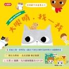 【小康軒】大眼睛找一找-專注力遊戲寶盒(動物篇3-4歲)←親子 互動 桌遊 繪本 遊戲 手眼 協調