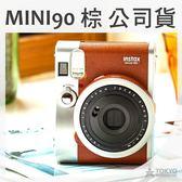 【東京正宗】 富士 Fujifilm instax mini90 拍立得 相機 公司貨 棕色 另售 黑色