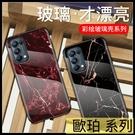 【萌萌噠】歐珀 OPPO Reno5 Reon5 pro 創意簡約大理石紋 裂紋保護殼 全包軟邊 鋼化玻璃背板 手機殼