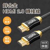 [輸碼GOSHOP搶折扣]HDMI 2.0 轉接線 100cm 鋅合金 4K 60Hz 高速影音 轉接線 鋅合金接頭 高清傳輸 HDMI