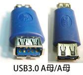 [富廉網] (UB-347) USB3.0  A母/A母 轉接頭