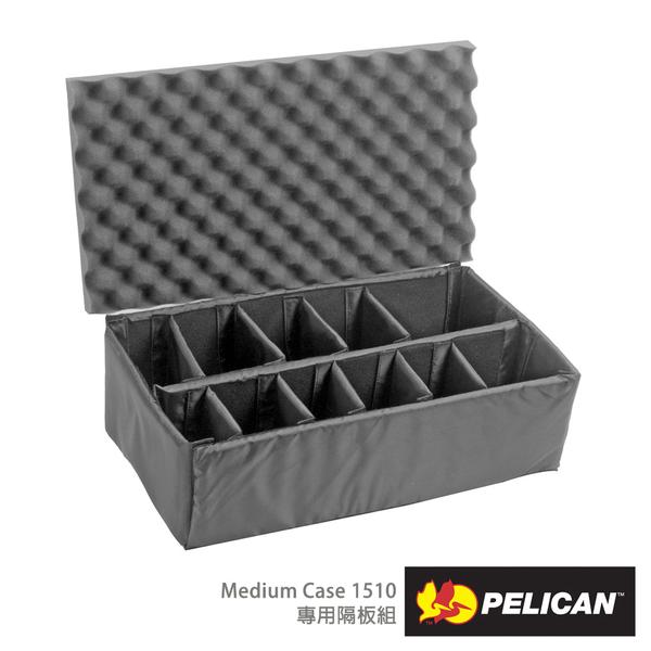 美國 PELICAN 1515 隔層 隔板組 適用1510 1514 氣密箱 公司貨