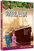 神奇樹屋小百科(12):鐵達尼號