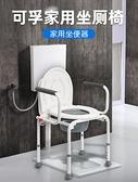 坐便器 老人坐便椅家用馬桶可移動坐便器孕婦老年人簡易折疊大便座椅凳子 宜品