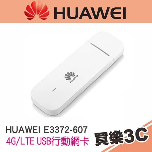 HUAWEI 華為 E3372h-607 網卡,支援 LTE 4G全頻,USB 行動網卡,PC/筆電隨插即用