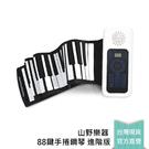 【限量送延音踏板】 山野樂器 88鍵手捲鋼琴 進階版 移調功能 加厚琴鍵 USB充電