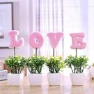 仿真植物花束LOVE小盆栽假花球盆景家居客廳桌面擺設裝飾品小擺件 【優樂美】