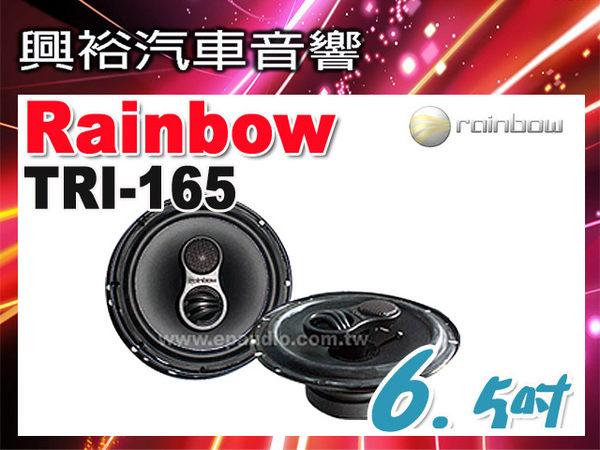 【rainbow】6.5吋三音路同軸式車用喇叭TRI-165*正品公司貨