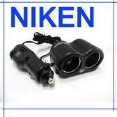 NIKEN 雙孔插座(12V) ~ 點煙器插座 / 電源延伸/ 車充 具獨立開關.符合歐盟ROHS規範 台灣製造 MIT