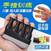 指力器指力器指力訓練器吉他手指訓練器鋼琴小提琴手指練習器握力器兒童 快速出貨
