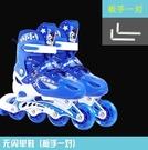 直排輪 溜冰鞋初學者全套裝旱冰輪滑鞋男童女小孩中大童可調節溜冰鞋TW【快速出貨八折鉅惠】