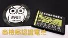 【金品商檢局認證高容量】適用三星 X508 X688 E428 X969 F519 700MAH 手機 電池 鋰電池
