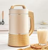 豆漿機豆漿機全自動家用迷你小型破壁免過濾水果機一體免洗免煮多功能220v