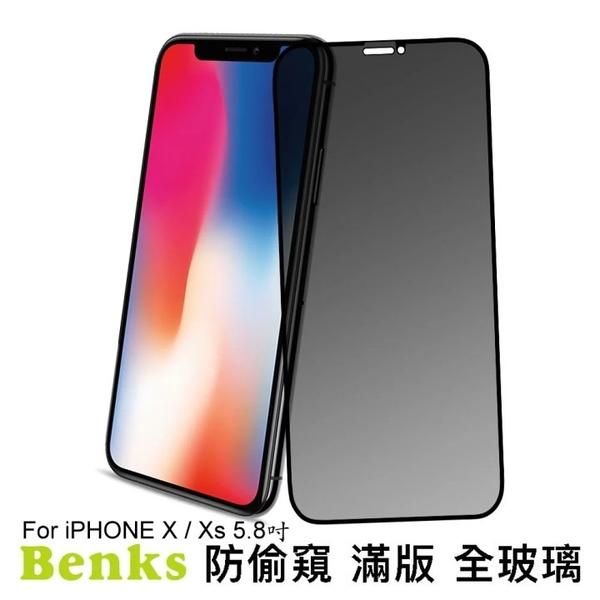 Benks V-Pro iPhone X / Xs 5.8吋 防偷窺玻璃保護貼 滿版防窺鋼化保護貼