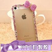 HTC U19e U12 life U12+ Desire12+ U11+ U11 EYEs 水鑽殼 手機殼 小蝴蝶結邊鑽 訂製 DC