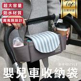 媽咪多功能寶寶嬰兒推車可放置飲料掛式推車置物儲物袋-藍/棕/灰/黑【AAA5937】預購