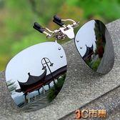 偏光墨鏡夾片式太陽鏡夾片開車釣魚司機鏡夜視鏡男女眼鏡夾片 全館免運