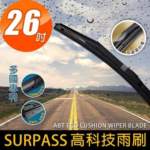 【安伯特】SURPASS高科技避震雨刷26吋(1入)台灣製造 多國認證專利 環保耐用材質【DouMyGo汽車百貨】